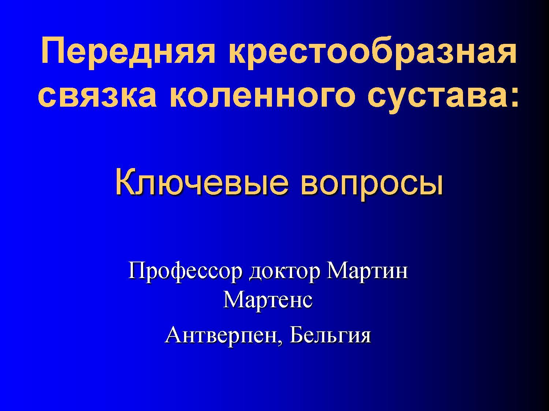 Связки коленного сустава Нижневартовск